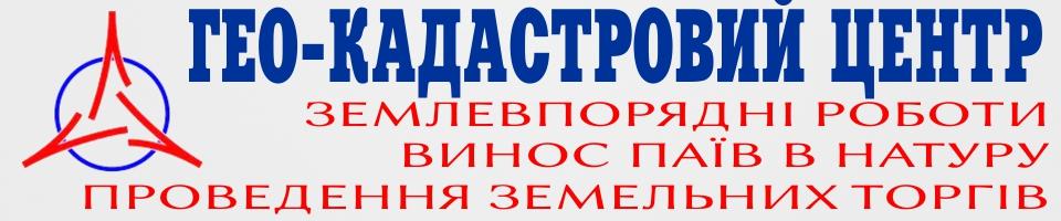 ПП «ГЕО-КАДАСТРОВИЙ ЦЕНТР»